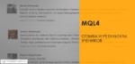 Результаты и отзывы учеников по программированию на MQL4