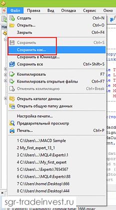 Сохранить открытый код MQL4