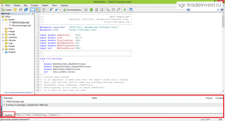 Поле ошибки в редакторе кода MetaEditor