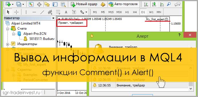 Выводим информацию в MQL4 при помощи функций Comment(); и Alert();