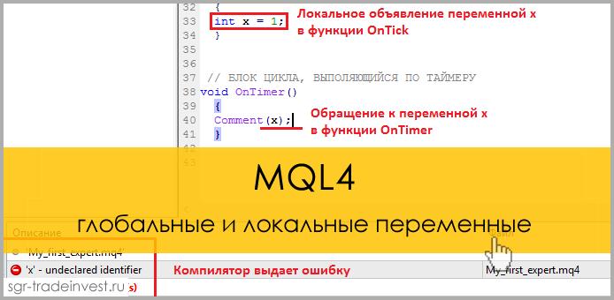 MQL4: глобальные и локальные переменные. Подсчет количества секунд