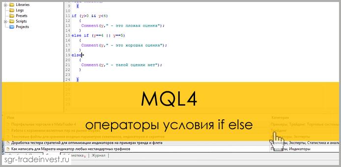 MQL4: Операторы условия «если, иначе» if else