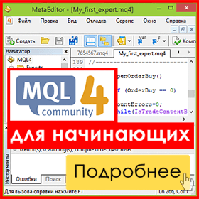 MQL4 и автоматизация Форекс стратегий