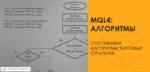 MQL4: алгоритмы в программировании торговых советников