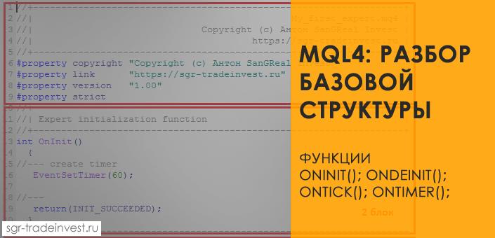 MQL4: Разбор базовых функциональных блоков кода советника