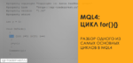 MQL4: изучаем цикл for()