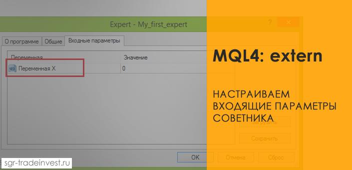 Выводим значения переменных во входящие параметры советника при помощи модификатора MQL4 — extern
