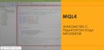 MQL4: Знакомство с редактором кода MetaEditor. Открытие программы, процесс компиляции