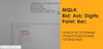 Предопределенные переменные в MQL: Bid, Ask, Digits, Point, Bars