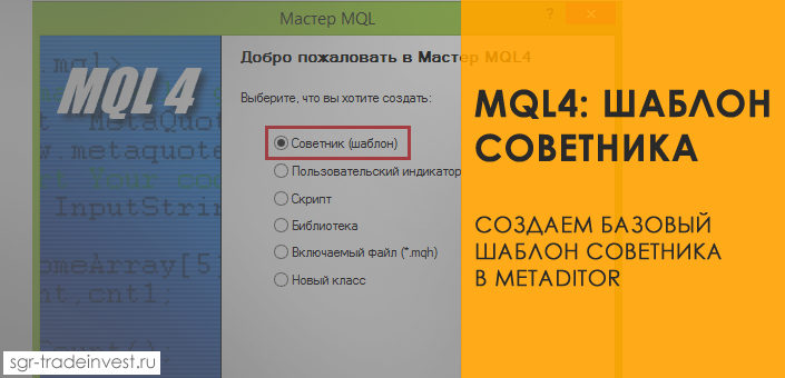 MQL4: Создаем шаблон советника в редакторе кода MetaEditor