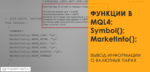 MQL4: вывод информации о валютных инструментах на график. Функции Symbol(); MarketInfo();
