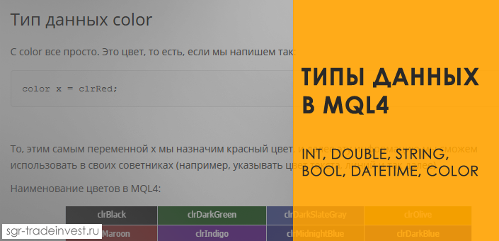Типы данных в MQL4: int, double, string, bool, datetime, color