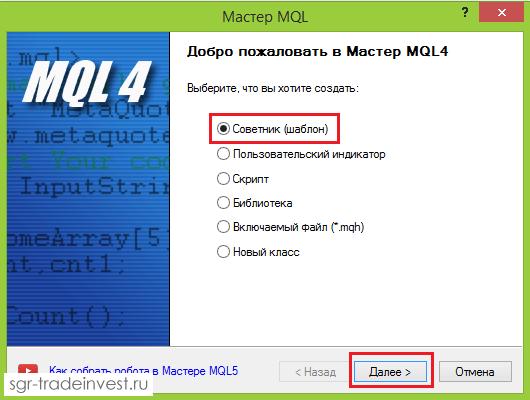 Мастер MQL - создать шаблон