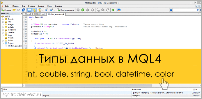 Типы данных в MQL4: int, double, string, bool, datetime, color