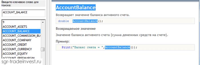 Информация об AccountBalance в справочнике
