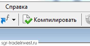 кнопка компилирования