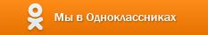 Вступайте в группу в Одноклассниках