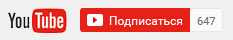 Подписывайтесь на наш канал YouTube