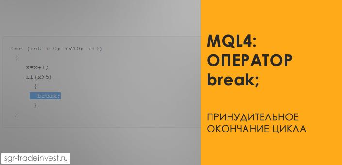 Принудительное окончание цикла в MQL4 при помощи оператора break;