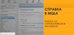 MQL4: Работа со справкой (встроенный справочник в MetaEditor)