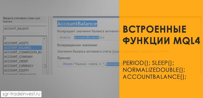 Основные встроенные функции в MQL4: Period(); Sleep(); NormalizeDouble(); AccountBalance();